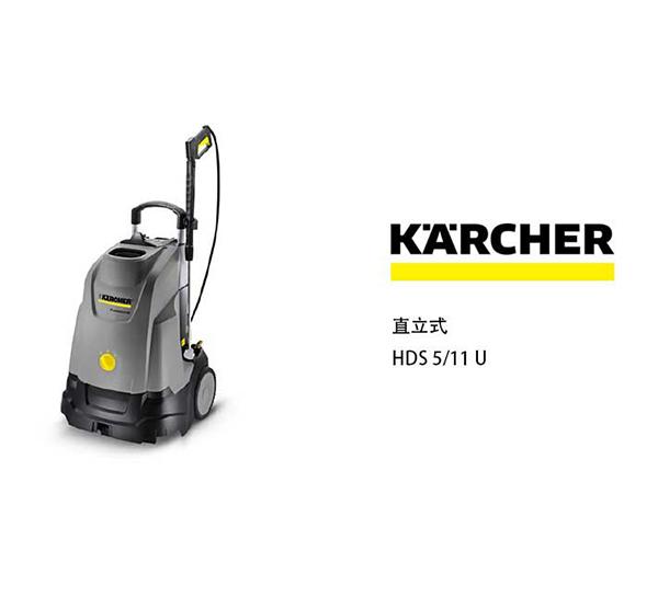凯驰HDS 5-11 U热水高压清洗机