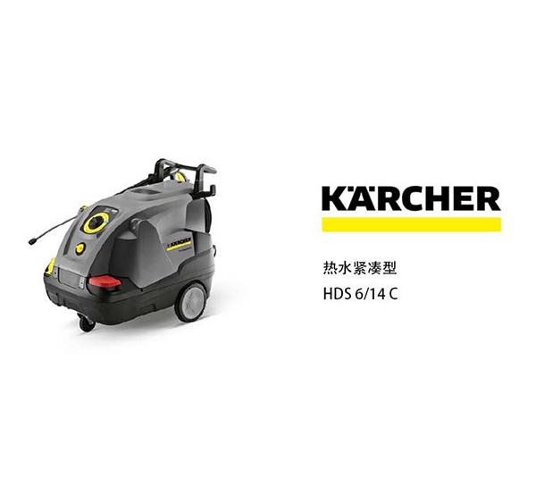 凯驰HDS 6-14 C热水高压清洗机