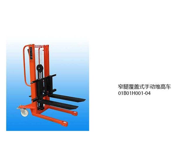 窄腿覆盖式手动堆高车01B01H001-04