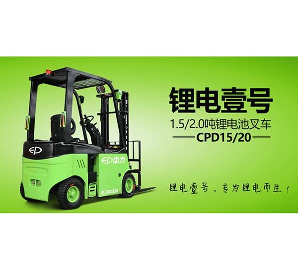 1.5-2.0吨锂电叉车(锂电壹号)