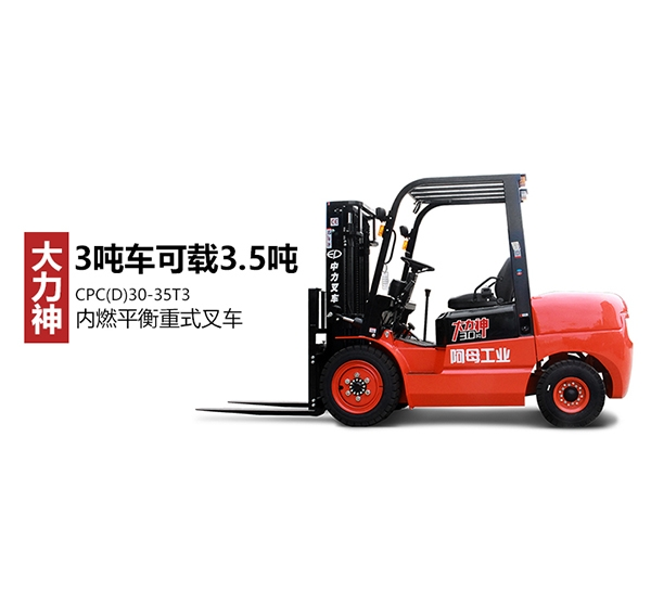3.0-3.5吨中力大力神系列内燃叉车